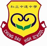 宜蘭縣私立中道高級中學